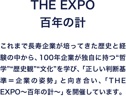 THE EXPO 百年の計