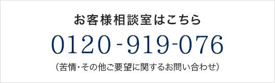 TEL:0120-919-076