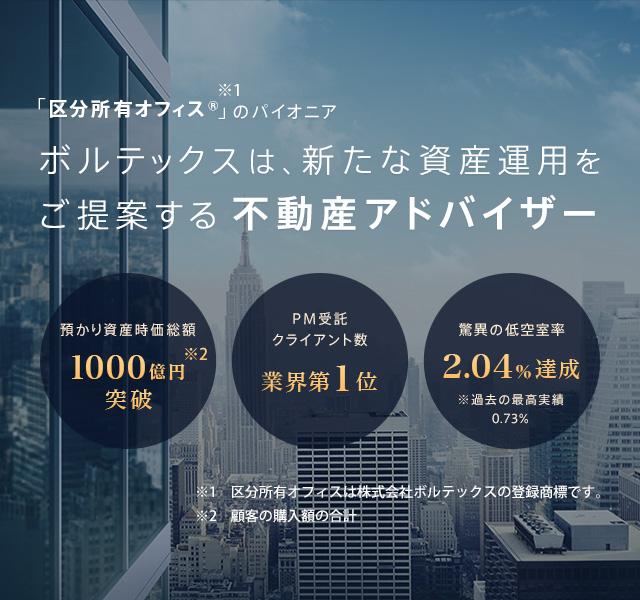 ボルテックスは、新たな資産運用をご提案する不動産アドバイザー