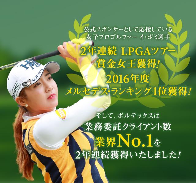 公式スポンサーとして応援している女子プロゴルファー イ・ボミ選手 2年連続LPGAツアー賞金女王獲得