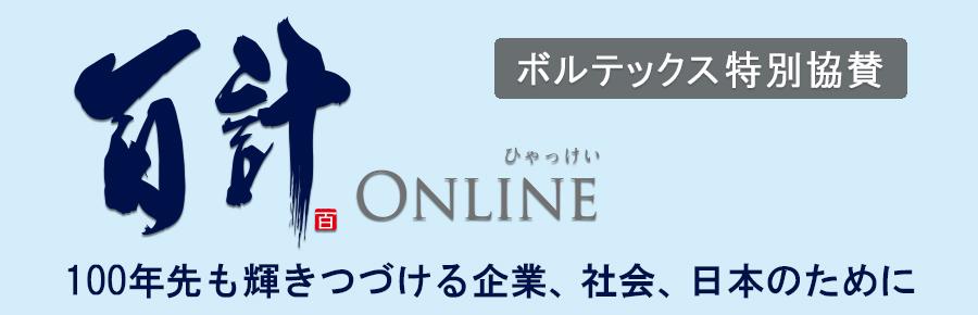百計ONLINE 100年先も輝きつづける企業、社会、日本のために