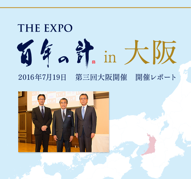 THE EXPO大阪