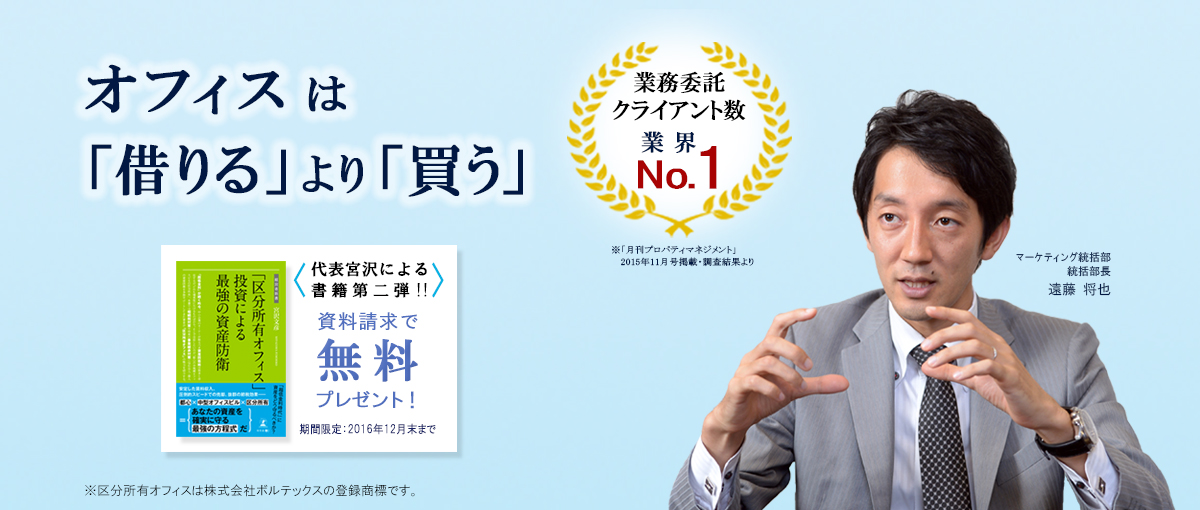 オフィスは「借りる」より「買う」 代表宮沢による書籍第二段 資料請求で無料プレゼント