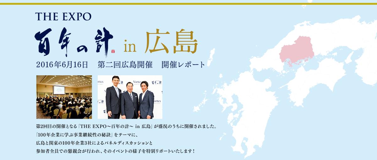百年の計 in 広島