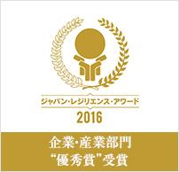 ジャパン・レジリエンス・アワード2016