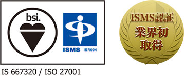 ISMS認証業界初取得