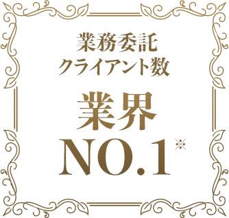 業界委託クライアント数業界No.1