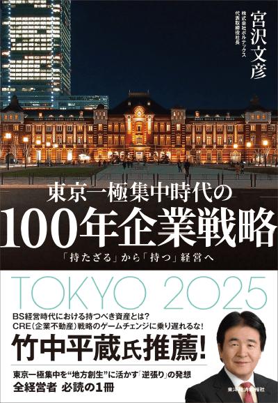 東京一極集中時代の100年企業戦略
