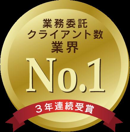 業務委託クライアント数業界NO,1