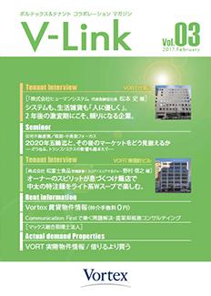 V-Link_vol3