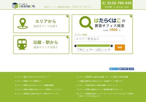 【リサイズ】改修済サイトキャプチャ―画像