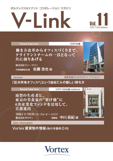 V-Link_vol11