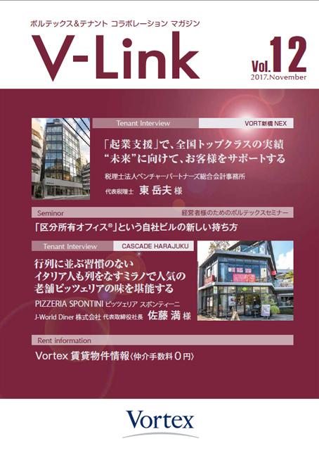 V-Link_Vol12