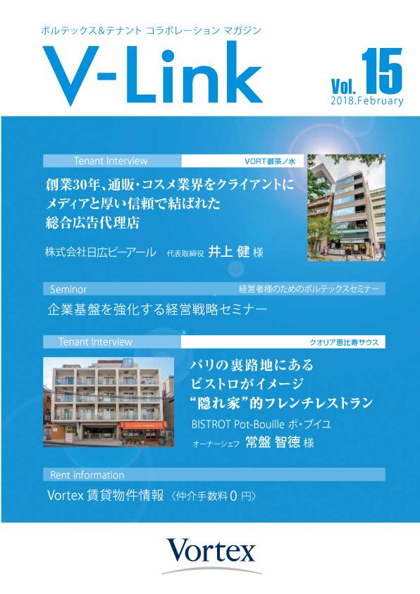 v-link_vol15