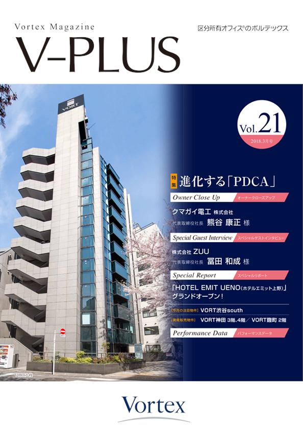 V-PLUS_Vol21