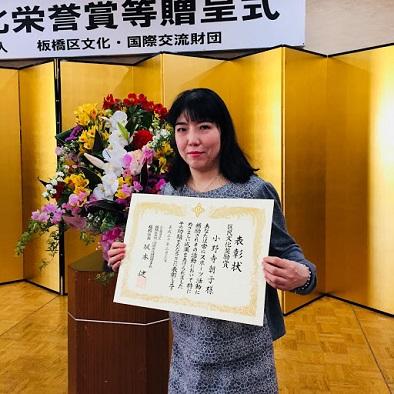 写真1【贈呈式20180304】板橋区区民文化奨励賞
