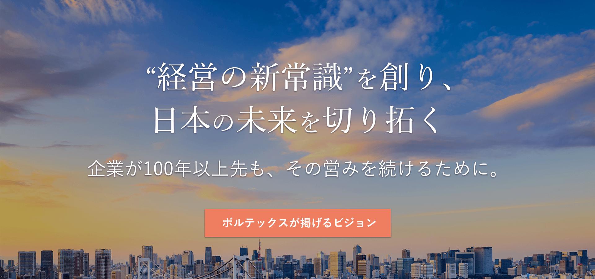 経営の新常識を創り、日本の未来を切り拓く