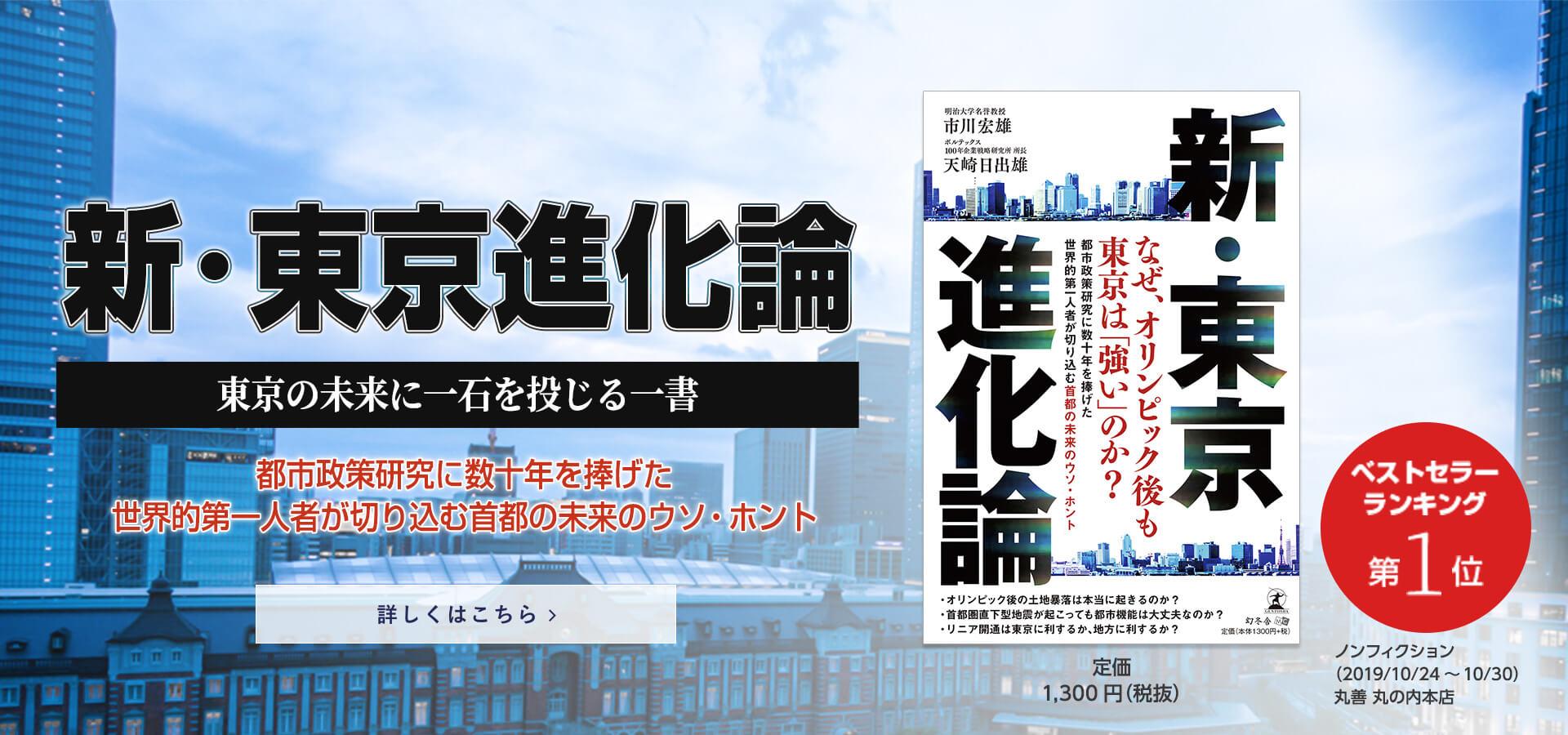 新・東京進化論 東京の未来に一石を投じる一書
