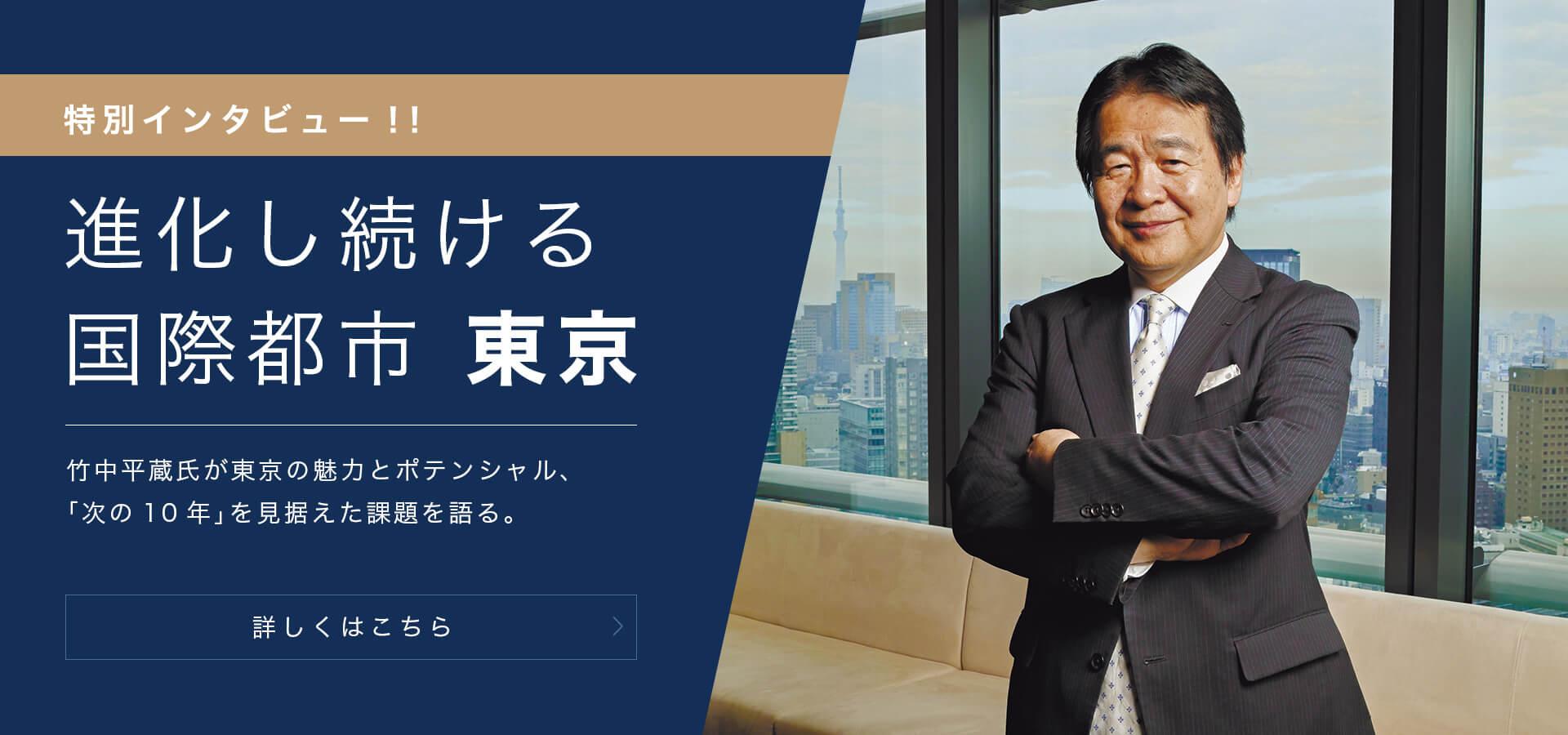 特別インタビュー 進化し続ける国際都市 東京 竹中平蔵氏が東京の魅力とポテンシャル、「次の10年」を見据えた課題を語る。