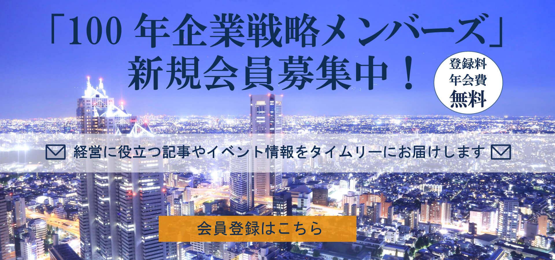 「100年企業戦略メンバーズ」新規会員募集中!
