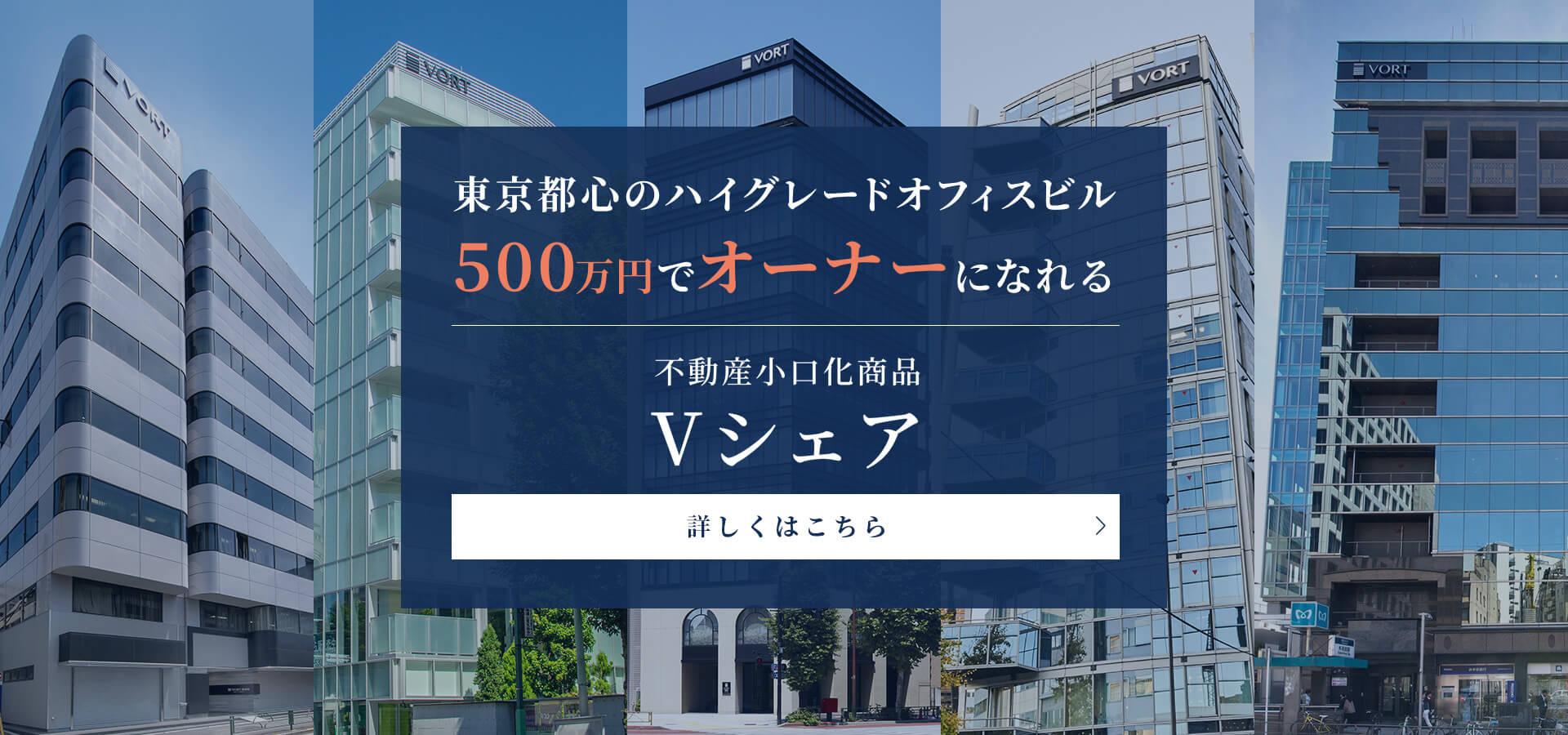 東京都心のハイグレードオフィスビル 500万円でオーナーになれる 不動産小口化商品Vシェア