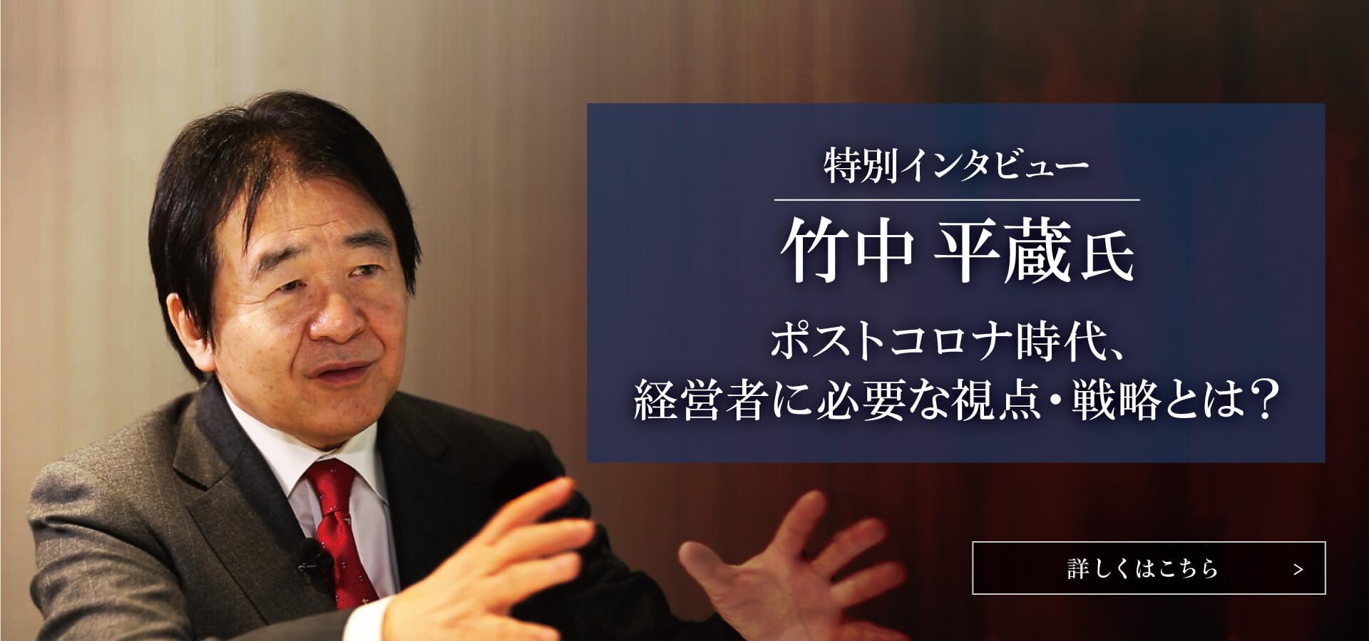 特別インタビュー 竹中平蔵氏 ポストコロナ時代、経営者に必要な視点・戦略とは?