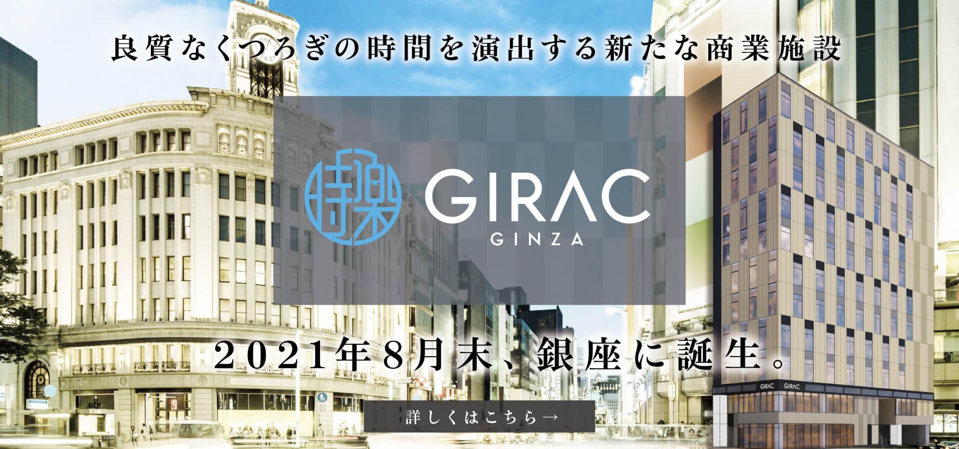 GIRAC GINZA