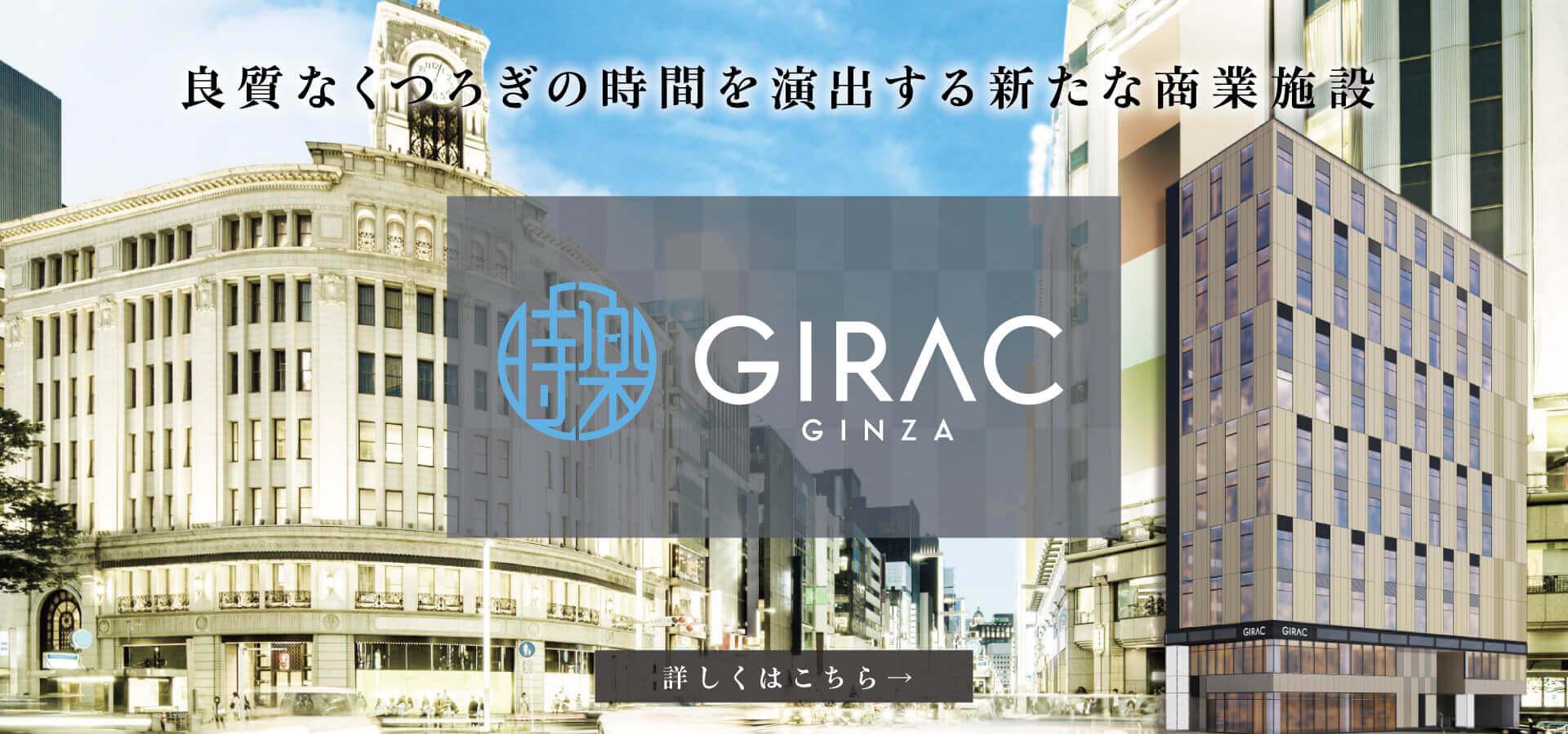 良質なくつろぎの時間を演出する新たな商業施設 GIRAC GINZA